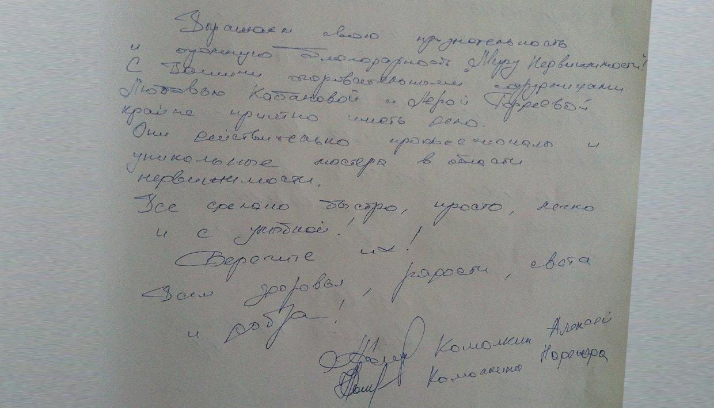 kobanova