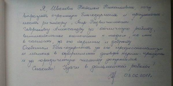 Гавриков